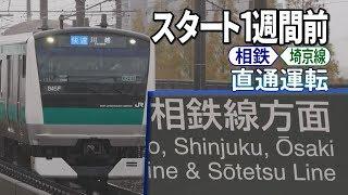 【相鉄線直通開始前】埼京線 準備が着々と@戸田公園駅