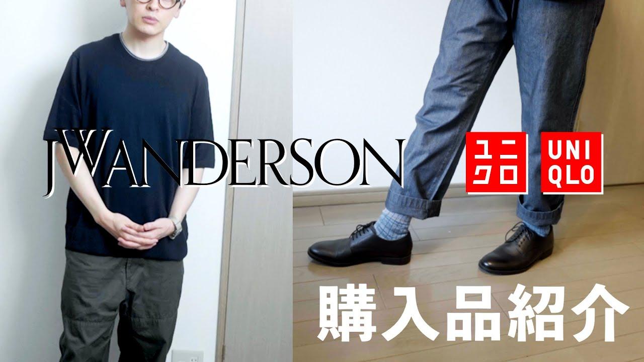 【購入品】JWアンダーソン x ユニクロ💐✨
