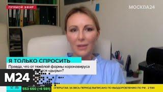 Как себя чувствуют курильщики, которые заболели коронавирусом - Москва 24