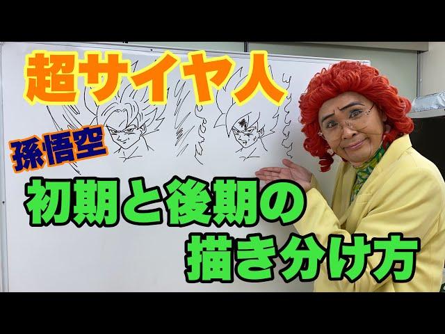 アイデンティティ田島による野沢雅子さんの超サイヤ人孫悟空の初期と後期の描き分け方
