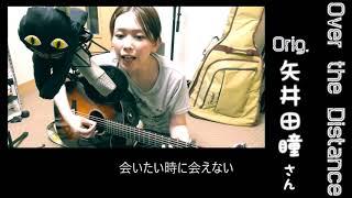 今日は矢井田瞳さんの「Over The Distance」を歌ってみました。 当時、...