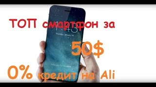 ТОП Смартфонов 8ядер 14Мега fullHD 2Gb RAM всего 50 уе +кредит 0% от Aliexpress