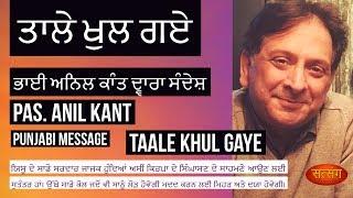 ਤਾਲੇ ਖੁਲ ਗਏ TAALE KHUL GAYE ( Punjabi ) ताले खुल गए  Pas. Anil Kant ਭਾਈ ਅਨਿਲ ਕਾੰਤ ਦ੍ਵਾਰਾ ਸੰਦੇਸ਼