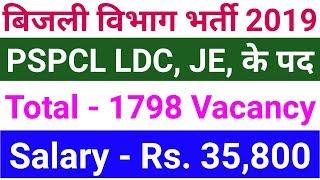 PSPCL Recruitment 2019 for LDC, JE 1798 Vacancy