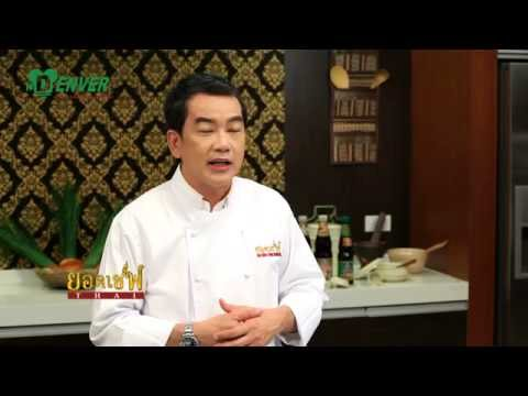 ยอดเชฟไทย (Yord Chef Thai) 18-04-15 Ep.3 เมนู: ปลาจาระเม็ดนึ่งซีอิ๊ว