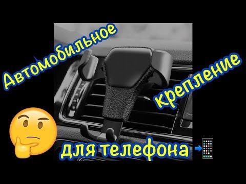 Автомобильный держатель для телефона за 200р
