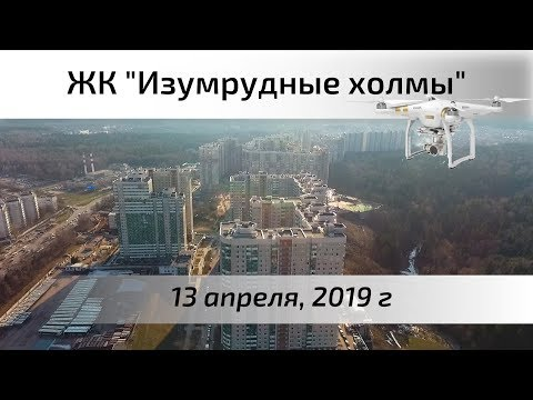 Воздушный контроль. ЖК Изумрудные Холмы в Красногорске