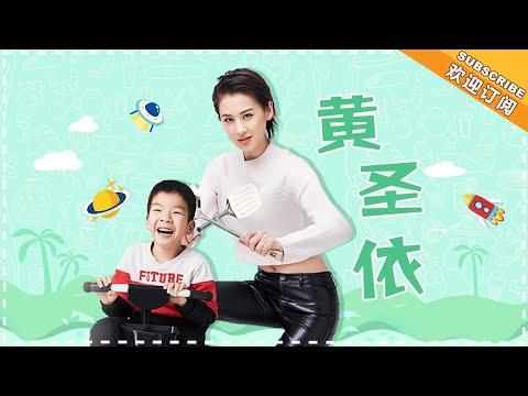 《妈妈是超人3》黄圣依特辑EP01:安迪和奶奶的日常 两个字形容:霸气 Super Mom S03【爸爸去哪儿官方亲子频道】