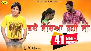 Labh Heera l Kade Sochia Nahi Si l Full Video l Latest Punjabi Song 2020 l Anand Music