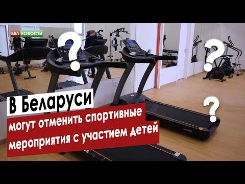 В Беларуси могут отменить спортивные мероприятия с участием детей