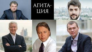 Смотреть видео Выборы Мэра Москвы обзор агитации кандидатов,приватизация метро онлайн