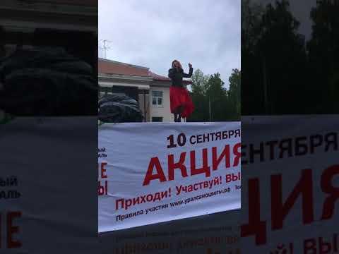 Уральские