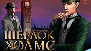 Шерлок Холмс. Тайна персидского ковра (Для экспертов)