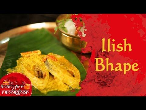 How to Make Steamed Mustard Hilsa Bengali Fish Curry (Ilish Bhape) || Bengali Food