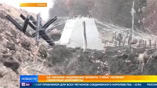 Украина потеряла документацию на строительство