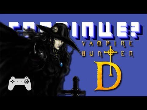 Vampire Hunter D (PS) - Continue?