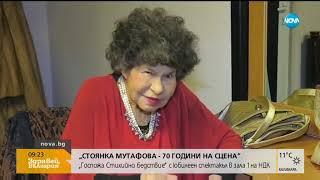 Стоянка Мутафова – 70 години на сцена - Здравей, България (30.01.2019г.)