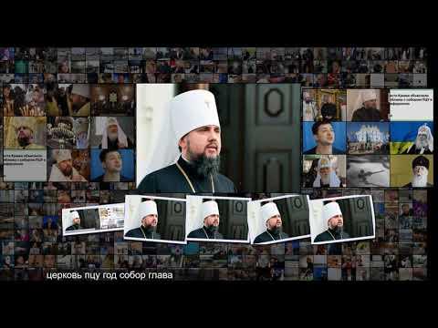Православная церковь Украины снова раскололась Украина Бывший СССР