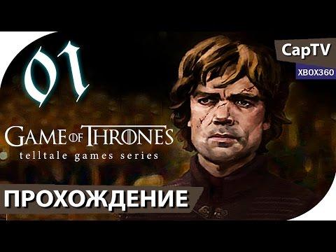 ИГРА ПРЕСТОЛОВ - Game Of Thrones - Часть 01 - Прохождение на русском - [CapTV]