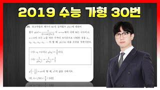 [킬러풀이] 2019학년도 수능 가형 30번