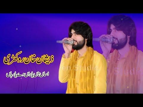Asan Tan Yara De Yar - Zeeshan Khan- Latest Song 2018 By Shaheen Studio