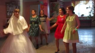 Танец невесты и подруг.Смотрите до конца....