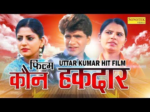 Kaun Haqdaar   कौन हक़दार   Uttar Kumar ( Dhakad Chhora ), Suchi Verma   Haryanvi Full Movies