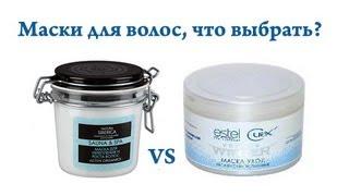 Маски для влос Natura Siberica против Estel, что выбрать?(, 2012-12-03T00:49:37.000Z)