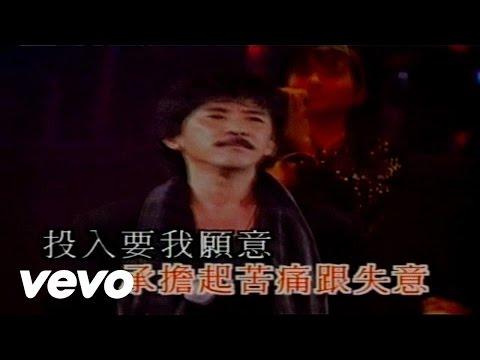 George Lam - Zhen De Han Zi (Lam In Life 95 Karaoke)