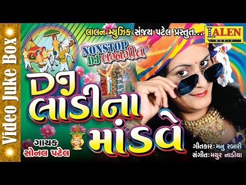 DJ LAADI NA MANDAVE | SONAL PATEL | NEW DJ MARRIAGE SONG | FULL HD VIDEO | LALEN MUSIC