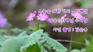 오늘을 위한 기도 / 이해인 & 낭송 : 이해인 수녀님 & 사진 김순용