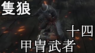 SEKIRO#SEKIRO:SHADOWS DIE TWICE#隻狼#甲冑武者 ボス戦:甲冑武者.