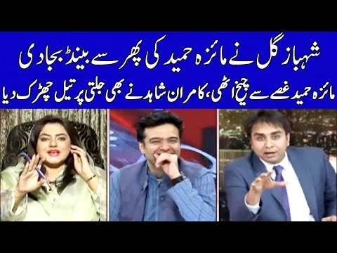 Shahbaz Gill vs