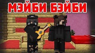 МЭЙБИ БЭЙБИ - Приколы Майнкрафт машинима