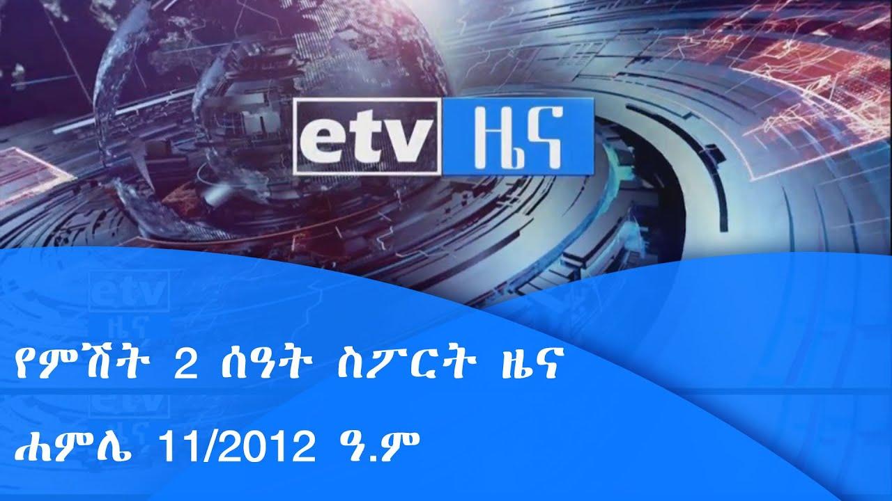 የምሽት 2 ሰዓት ስፖርት  ዜና ...ሐምሌ 11/2012 ዓ.ም|etv