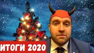 """Итоги 2020. """"Впереди нас ожидают два очень сложных года."""" Дмитрий Потапенко"""