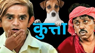 Chotu Dada Ka Naya Kutta| छोटू का नया कुत्ता |Chhotu dada Khandesh Hindi Comedy 2020