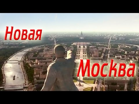 Картинки по запросу New Moscow (Новая Москва)