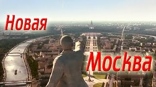 Скачать Сталинская новая Москва New Moscow 1938