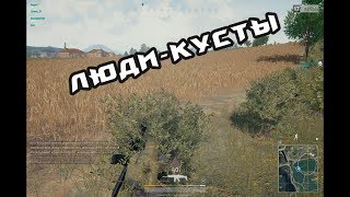 PLAYERUNKNOWN'S BATTLEGROUNDS #25 (СТЕЛС ЭКШН)