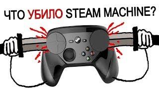 Что УБИЛО Steam Machine?
