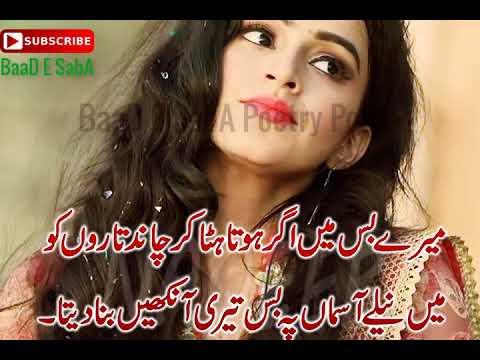 Best 2 Lines Poetry on Eyes Collection 2017|Part-57|Urdu/Hindi Poetry|By Hafiz Tariq Ali|