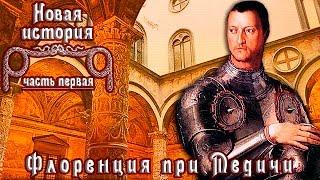 Флоренция при Медичи (рус.) Новая история