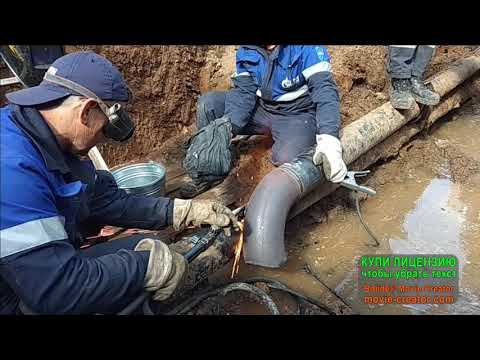 Врезка Газопровода под Газом. /Inset Gas Pipeline Under The Gas