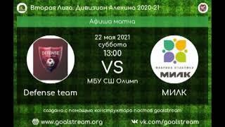 VIII Чемпионат Тулы по мини футболу Вторая лига Дивизион АЛЁХИНА