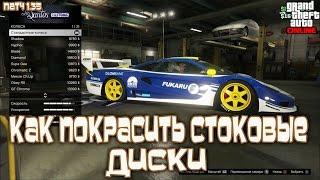 GTA Online Все Консоли и ПК: Как Покрасить Стоковые Диски (Патч 1.35)