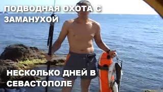 Подводная охота с заманухой Несколько дней в Севастополе