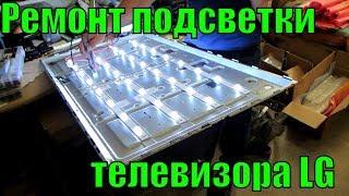 Ремонт подсветки телевизора. Звук есть изображения нет. Замена светодиодов.Модель LG 42LB552V