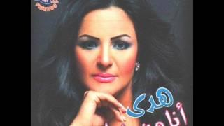 اغنية هدي وعبدالباسط - متسأل ياعم عليا - النسخة الاصلية