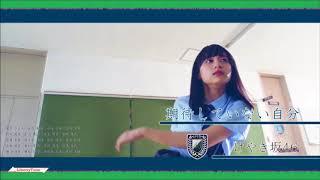 Remix : 期待していない自分 Act 1.2 / けやき坂46